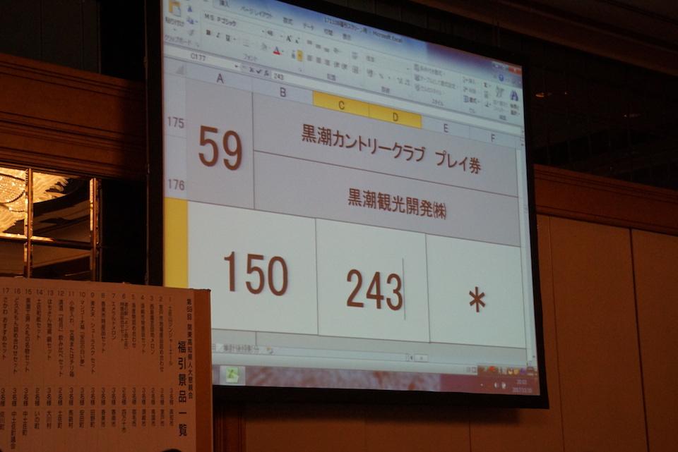 第69回・大懇親会(2017.11.10) 65