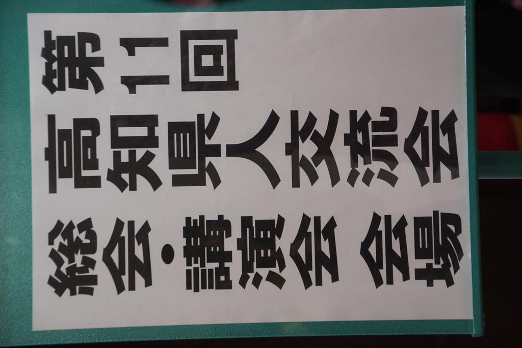 第11回交流会(2018.6.23) 17