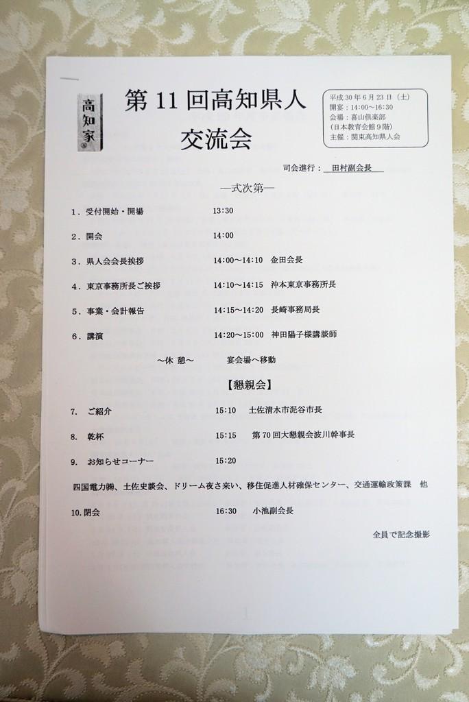 第11回交流会(2018.6.23) 19