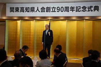 創立90周年記念式典(2017.7.17) 20
