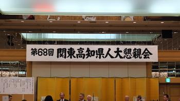 第68回・大懇親会(2016.11.25) 7