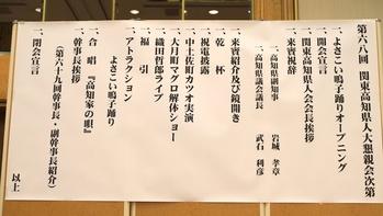 第68回・大懇親会(2016.11.25) 10