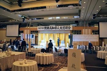 第69回・大懇親会(2017.11.10) 1