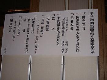 第62回・関東高知県人大懇親会(2010.11.12) 12