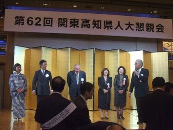 第62回・関東高知県人大懇親会(2010.11.12) 34