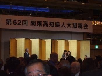 第62回・関東高知県人大懇親会(2010.11.12) 36