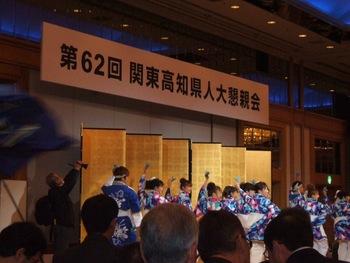第62回・関東高知県人大懇親会(2010.11.12) 44