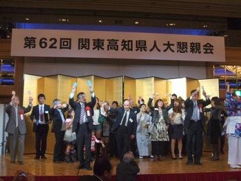第62回・関東高知県人大懇親会(2010.11.12) 49