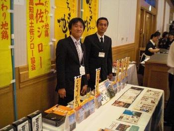 第61回・大懇親会(2009.11.6) 19