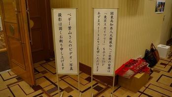 第63回・大懇親会(2011.11.18) 3