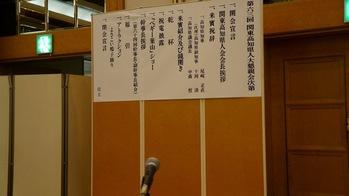 第63回・大懇親会(2011.11.18) 7