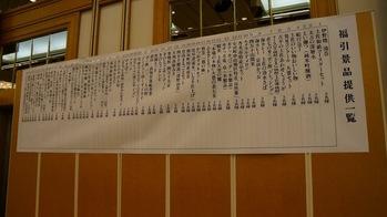 第63回・大懇親会(2011.11.18) 8