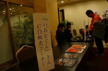 第64回・大懇親会(2012.11.9) 14